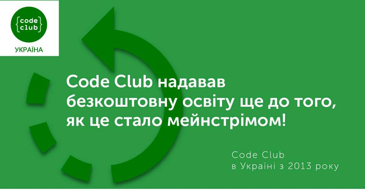 CODE CLUB PROVIDED FREE EDUCATION BEFORE IT BECAME MAINSTREAM!